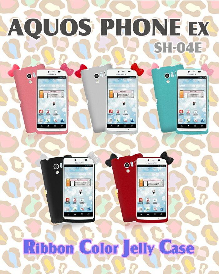 07295d2af7 【AQUOS PHONE EX SH-04E カバー】リボンカラージェリーカバー【アクオスフォン