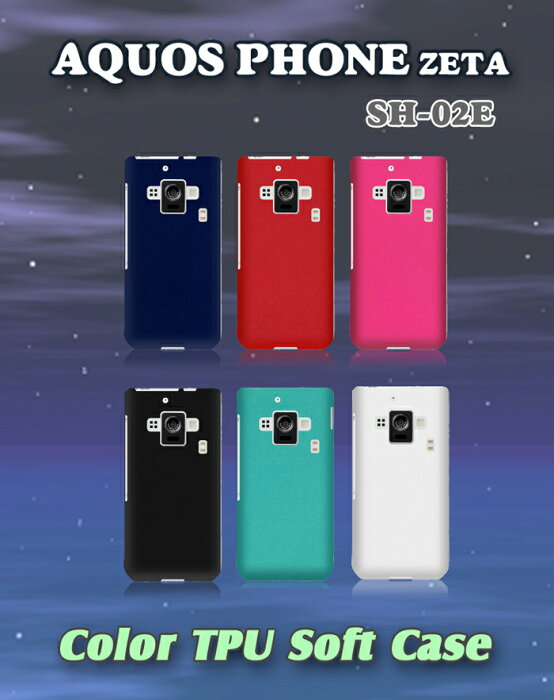 AQUOS PHONE ZETA SH-02E ソフトカバー アクオスフォン シリコンケース