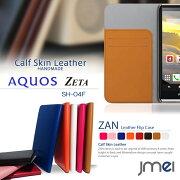 オリジナルレザーフリップカバー AQUOSPHONE アクオスフォン スマホカバー スマートフォン