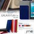 Galaxy S8 ケース スマホケース GALAXY S5 ACTIVE SC-02G ケース S8+ Galaxy Plus ケース 本革 JMEIオリジナルレザーフリップケース ZAN ギャラクシー s8 プラス ギャラクシーs5 アクティブ カバー スマホ カバー スマホカバー docomo スマートフォン ドコモ 革 レザー SC02G