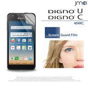 フィルム ディグノ スマホケース スマホカバー ソフトバンク スマートフォン モバイル