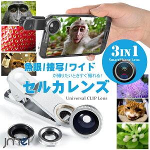 セルカレンズ iphone6 セルカレンズ iphone5s セルカレンズ 超広角 セルカレン…