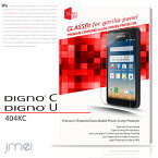 DIGNO U DIGNO C 404KC 9H 液晶保護 ガラスフィルム 保護フィルム 強化 耐衝撃 カバー 液晶 シート ディグノU ディグノC softbank ソフトバンク Y!mobile ワイモバイル