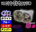 LED SMD ポジション ナンバー灯 T10 ポジション LED採用 1セ...