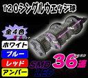 LED ledライト led電球 SMD ウェッジ球 T-20 シングル 36連 ...