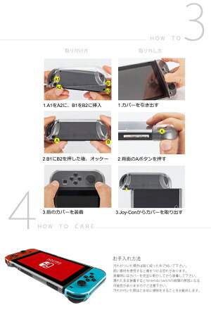NintendoSwitchクリアケース