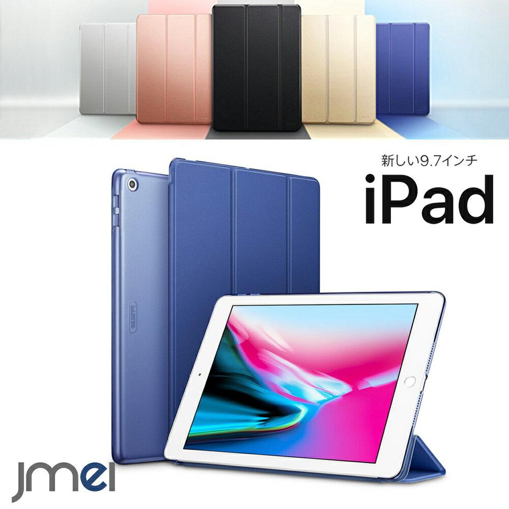 iPad ケース 9.7インチ 2018 2017 耐衝撃 apple アップル PC マット質感 オートスリープ simフリー タブレット カバー スタンド 液晶面保護 タブレットPC アイパッド カバー フロントカバー