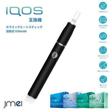 iQOS 互換機 アイコス 互換 電子タバコスターターキット セラミックヒートスティック 加熱式 650mah バッテリー アイコス 大容量 バッテリー アイコス互換品