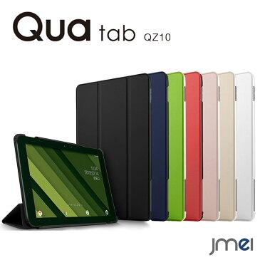Qua tab QZ10 ケース KYT33 手帳型 キュアタブ カバー スタンド機能付き 三つ折 マグレット開閉式 薄型 超軽量 全面保護型 au タブレット スマートカバー 液晶面保護