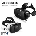 VR ゴーグル スマホ vrゴーグル ヘッドセット 3Dメガネ iPhone X Xperia XZ