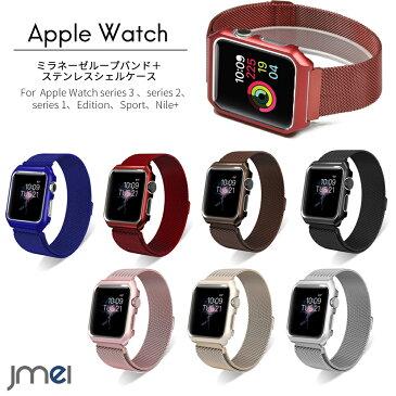 apple watch バンド 保護ケース ミラネーゼループ バンド 一体型 42mm 38mm Series 1 2 3 対応 アップルウォッチ ステンレス 衝撃吸収 ベルト ブランド