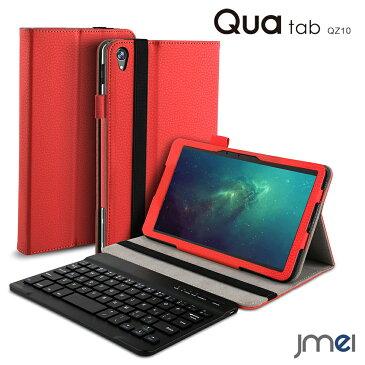 Qua tab QZ10 ケース KYT33 手帳型 ワイヤレス キーボード キュアタブ カバー 二段階 スタンド機能付き 三つ折 マグネット開閉式 薄型 超軽量 全面保護型 au タブレット スマートカバー 液晶面保護 PU レザー