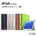 dtab d-01K ケース 手帳型 Huawei Medi...