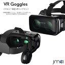 VR ゴーグル イヤホン一体型 スマホ vrゴーグル ヘッドセット レンズ距離調整可能 3Dメガネ
