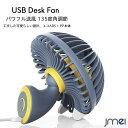 卓上扇風機 静音 充電式 USB 扇風機 卓上 ミニ 扇風機...