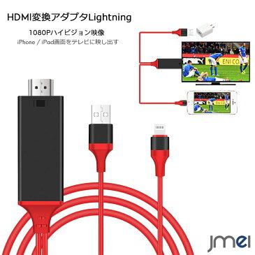 HDMI 変換アダプタ Lightning iPhone iPad 対応 ライトニング ケーブル1080P 高解像度 HDMI変換ケーブル TV プロジェクター スマートフォン タブレット iPhoneX iPhone8 8Plus iPhone7 7Plus iPhone6s 6sPlus iPhone6 6Plus 5/5c/5s SE iPad 9.7 iPad mini4