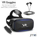 VR ゴーグル スマホ ブルーライトカットレンズ Bluetooth イヤホン リモコン vrゴーグ