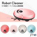 お掃除ロボット ロボット掃除機 自動掃除機 3つ清掃モード 120mi...