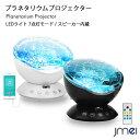 プラネタリウム 家庭用 プロジェクター スピーカー内蔵 スマートフォン タブレット LED内蔵 海洋 ...
