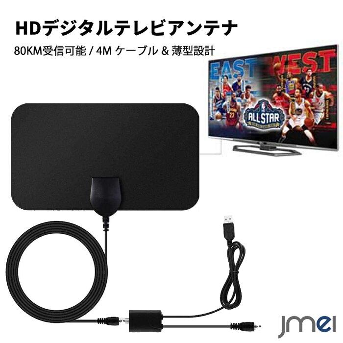 テレビ アンテナ ペーパーアンテナ 4m ケーブル 薄型設計 室内 HD デジタル TVアンテナケーブル 80Km受信範囲 卓上 TV アンテナ UHF VHF対応 ブースター付き 避雷 AVアクセサリ USBアダプタ 簡単設置 フルハイビジョン