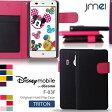 dm-01h Disney Mobile on docomo DM-01H DM-01G SH-05F F-03F F-07E F-08D P-05D N-03E softbank DM016SH DM015K DM014SH REGZA Phone T-02D T-01D ケース f−03f 手帳 f−03f カバー ディズニーモバイル ドコモ f03f f−03f カバー f−03f カバー