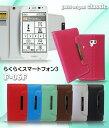 らくらくスマートフォン3 F-06F ケース カバー 手帳型...