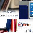 XPERIA Z3 Compact SO-02G ケース スマホケース 手帳型 全機種対応 本革 携帯ケース 手帳型 ブランド 手帳 機種 送料無料・送料込み スマホカバー simフリー スマートフォン エクスペリアz3 コンパクト カバー スマホケース スマホ カバー スマホカバー docomo SO02G ドコモ
