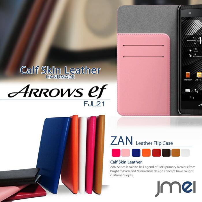 スマホケース 手帳型 全機種対応 本革 ベルトなし レザー 携帯ケース 手帳型 ブランド 手帳 機種 送料無料・送料込み スマホカバー simフリー スマートフォン ARROWS ef FJL21 アローズ