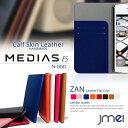 スマホケース 手帳型 全機種対応 本革 ベルトなし レザー 携帯ケース 手帳型 ブランド 手帳 機種 送料無料・送料込み スマホカバー simフリー スマートフォン MEDIAS ES N-05D MEDIAS WP N-06C NEC-102 メディアス docomo ドコモ