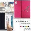 Xperia XZ1 ケース Xperia XZ1 Compact ケース so-02k Xperia XZs ケース so-03j sov35 Xperia……