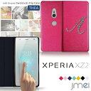 Xperia XZ2 ケース SO-03K SOV37 イニシャル 手帳型 スマホケース Sony エクスペリア xz2 ケー……