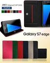 【スマホカバー 手帳型 Galaxy S7 edge SC-02H SCV33 ケース ギャラクシーs7 エッジ カバー スマホ カバー samsung サムスン スマートフォン docomo au 革 手帳】