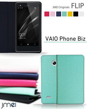 VAIO Phone A VPA0511S VAIO Phone Biz VPB0511S ケース JMEIオリジナルフリップケース【バイオ フォン ビズ カバー 手帳型 スマホケース スマホ カバー スマホカバー simフリー スマートフォン Sony 革 手帳】