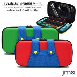 Nintendo Switch Lite キャリングケース EVA素材 かわいい 耐衝撃 防塵 防汚 持ち運び 撥水表面 ゲームカード 8枚収納 ジョイコン 全面保護 ストラップ付き 落下防止