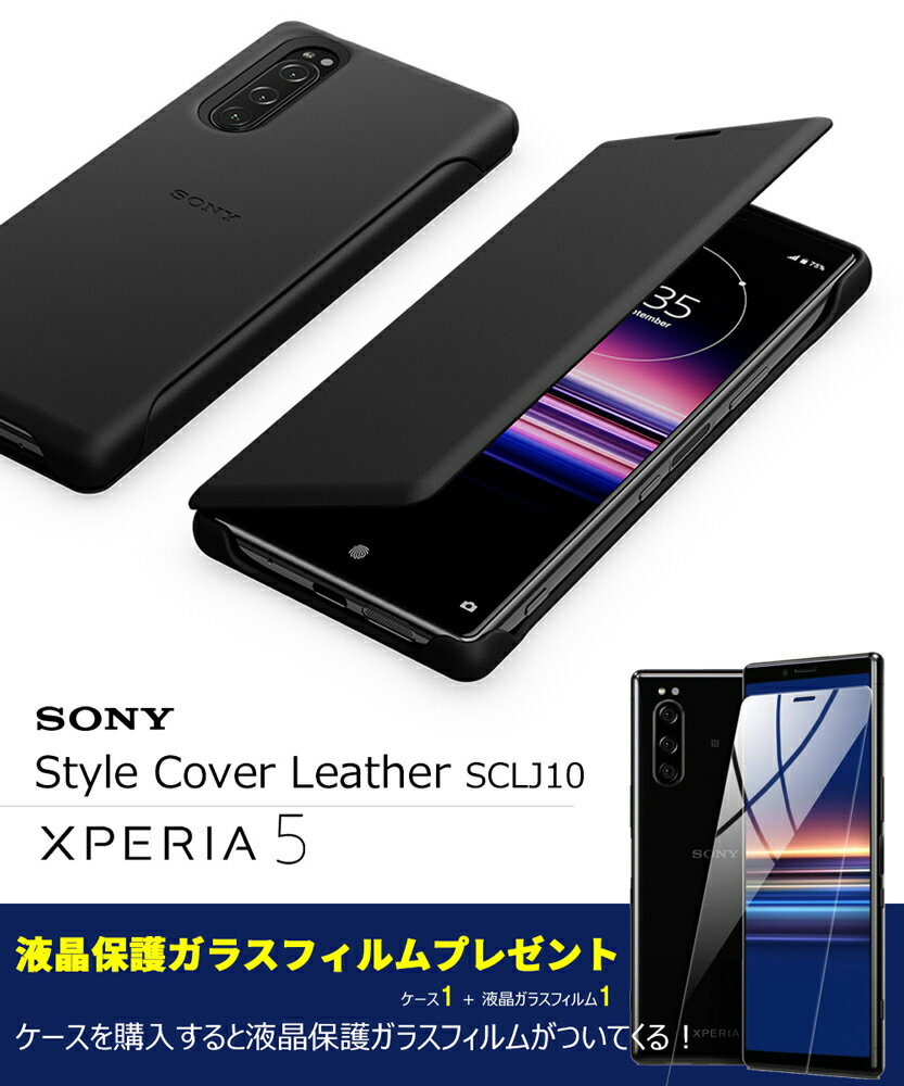 ソニーモバイルコミュニケーションズ『Style Cover for Xperia 5(SCBJ10)』