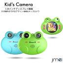 キッズカメラ 子供用カメラ 耐衝撃 かえる 軽量 USB充電式 顔認識機能 オートフォーカス機能 連写撮影 簡単操作 フルHD1080P 1.54インチ ディスプレイ画面 Webカメラサポート カラーフィルター&フレーム内蔵 1