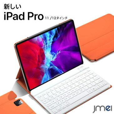 iPad Pro 11 5G ケース 2021 第3世代 2020 第2世代 bluetooth キーボード アイパッド プロ ケース オートスリープ機能 スリム シンプル 軽量 タブレット カバー カメラ保護 スタンド機能 耐衝撃 マグネット内蔵 Apple Pencil2 収納