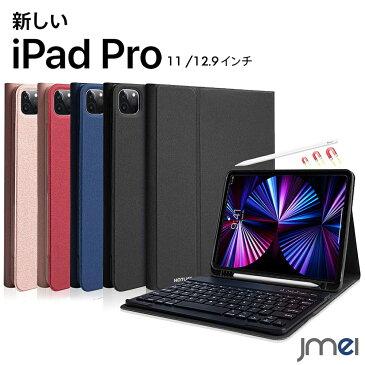 iPad Pro 11インチ キーボード ケース 5G 2021 第3世代 2020 第2世代 Bluetooth キーボード付き 脱着式 iPad Pro 12.9 ケース 耐衝撃 Apple Pencil ホルダー付き アイパッド プロ タブレット カバー