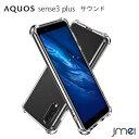 AQUOS sense3 plus ケース 耐衝撃 エアクッ