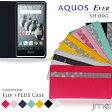 AQUOS EVER SH-04G 手帳型ケース スマホケース 手帳型 全機種対応 かわいい スマホケース 手帳 ベルトなし メール便 送料無料・送料込み simフリー スマートフォン デコ ラインストーン スワロフスキー
