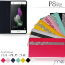 【Huawei P8 Lite ケース】JMEIオリジナルラ
