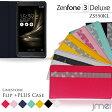 スマホケース 手帳型 Zenfone3 DELUXE ZS550KL ケース デコラインストーンフリップケース【ゼンフォン 3 デラックス/スマホ カバー/スマホカバー/ASUS/UQ mobile/エイスース/simフリー/スマートフォン/レザー/デコ/革/手帳/携帯】