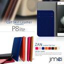 【Huawei P8 Lite ケース】本革 JMEIオリジ