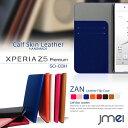 Xperia Z5 Premium xperia エクスペリア z5プレミアム ケース docomo