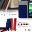 AQUOS SH-RM02 SH-M02 スマホケース 手帳型 全機種対応 本革 ベルトなし 可愛い