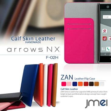 arrows NX F-02H ケース アローズnx docomo ドコモ スマホケース 手帳型 全機種対応 本革 ベルトなし レザー 携帯ケース 手帳型 ブランド 手帳 機種 送料無料・送料込み スマホカバー simフリー スマートフォン