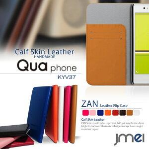 82a5628a9f 【スマホカバー 手帳型 Qua phone KYV37 ケース】本革 JMEIオリジナルレザーフリップケース