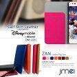 スマホケース 手帳型 全機種対応 ディズニー本革 携帯ケース 手帳型 ブランド 手帳 機種 送料無料・送料込み スマホカバー simフリー スマートフォン Disney Mobile on docomo DM-02H ディズニーモバイル ドコモ dm02h LG