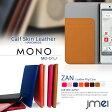 ドコモ mono カバー MONO MO-01J ZTE mo01j docomo ドコモ スマホケース 手帳型 全機種対応 レザー 本革 ベルトなし 携帯ケース 手帳型 ブランド 手帳 機種 送料無料・送料込み スマホカバー simフリー スマートフォン