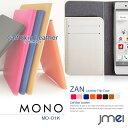 MONO MO-01K ケース 本革 ZTE モノ カバー スマホケース 手帳型 ベルトなし 手帳 スマホ スマホカバー docomo スマートフォン 携帯